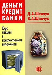 Отчет По Практике Следственный Комитет Банки курс лекций