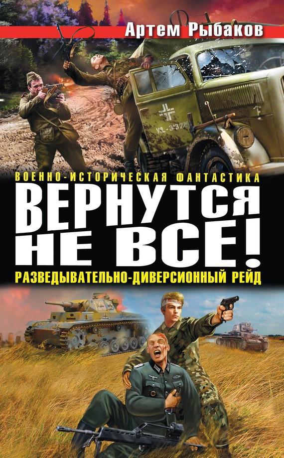 Пропавшие без вести на Великой Отечественной Войне 5