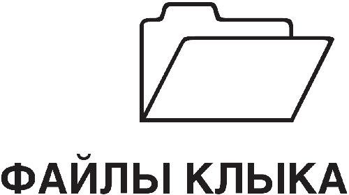 Паттерсон Джеймс - Клык