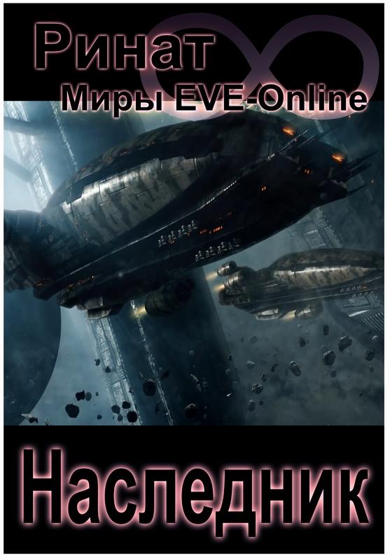 скачать книги миры eve online в fb2