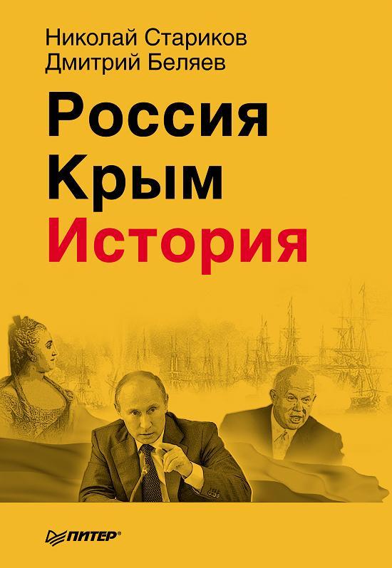 Скачать книгу россия крым история н стариков