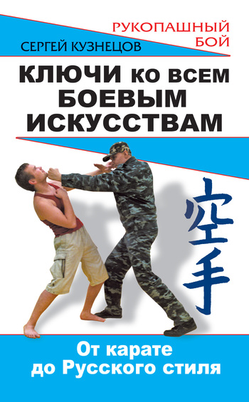 Книги скачать рукопашный бой