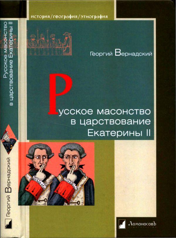 Книга масоны скачать