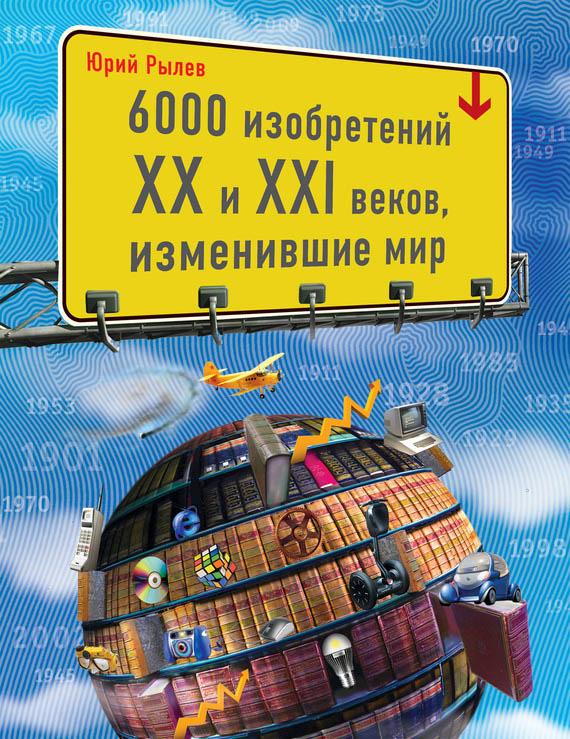 Книга  6000 изобретений XX и XXI веков, изменившие мир 1cc427a3fda