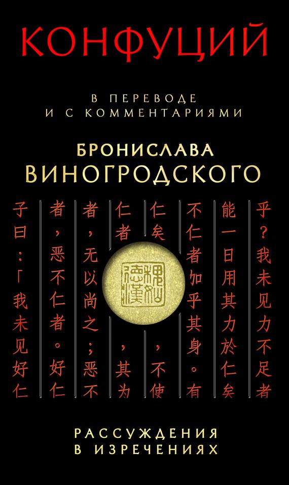 Скачать книгу конфуцианство
