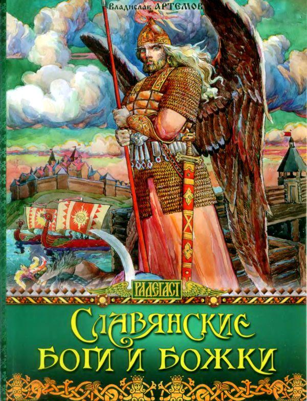 Скачать книгу мир славянских богов