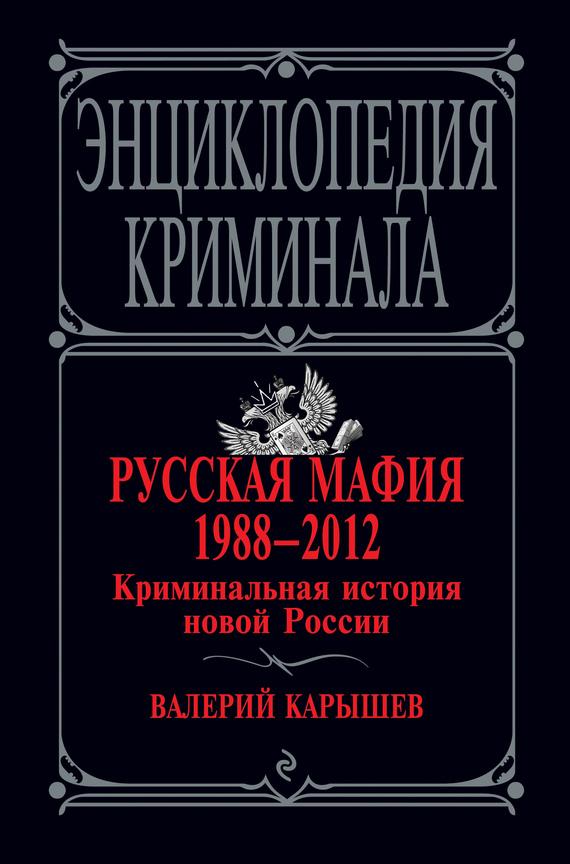 Книга  Русская мафия 1988–2012. Криминальная история новой России 72a804696ed