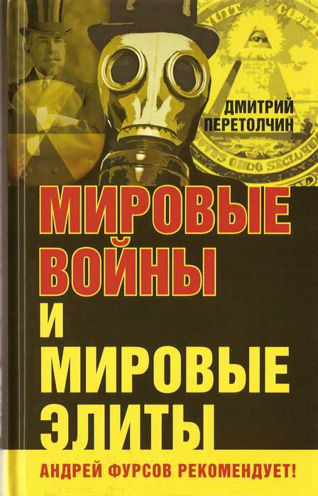 Книга мировые войны и мировые элиты скачать