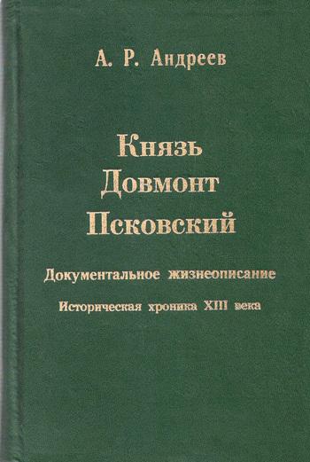 биография псковского кремля