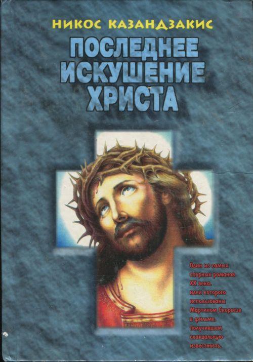 Никос казандзакис последнее искушение христа скачать книгу