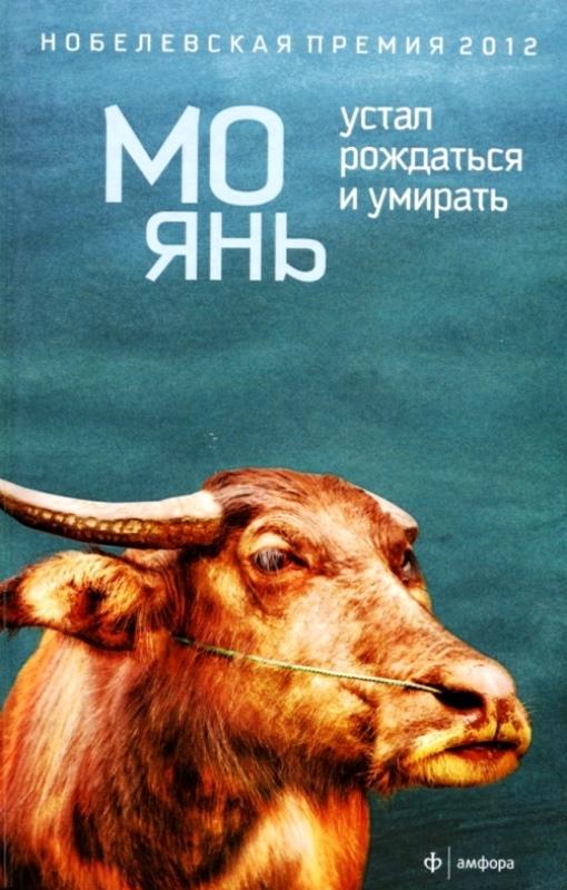 Мо янь книги скачать бесплатно fb2