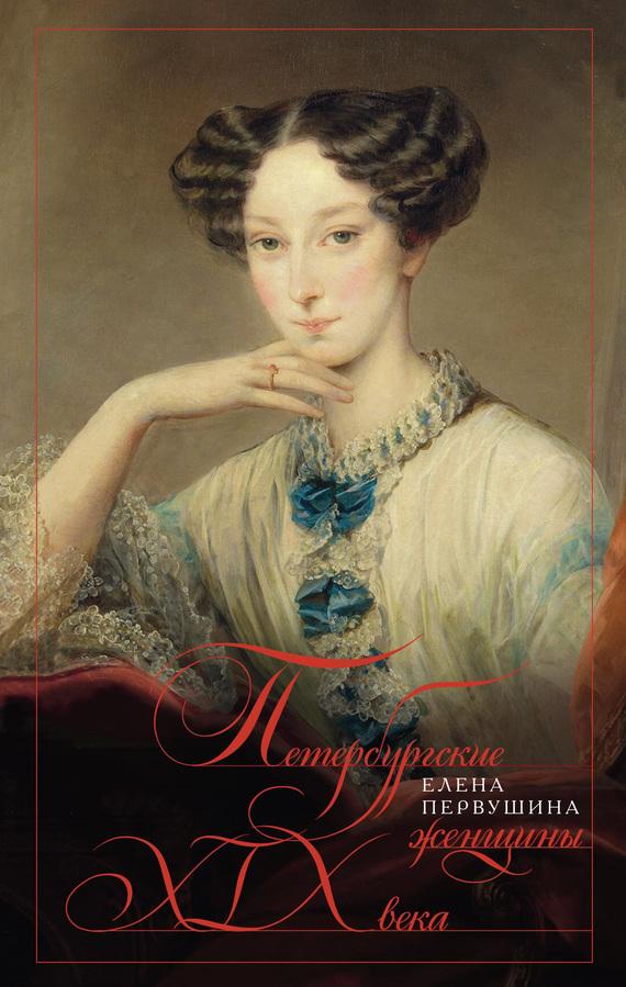 fb2 Петербургские женщины XIX века