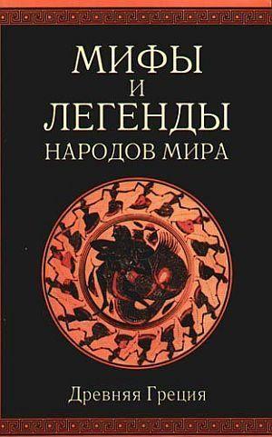 Древнегреческая легенда о фобосе