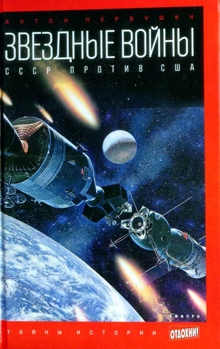 Первушин Антон - Звездные войны. СССР против США