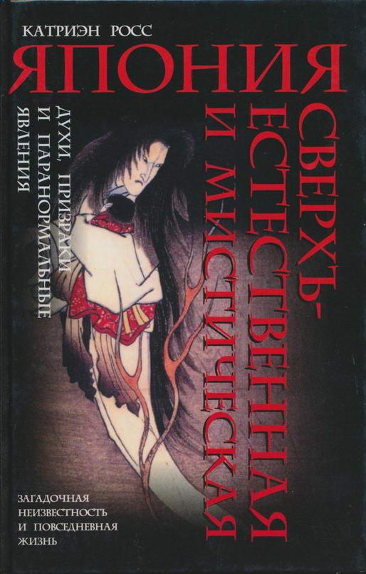 Мистическая япония книга скачать