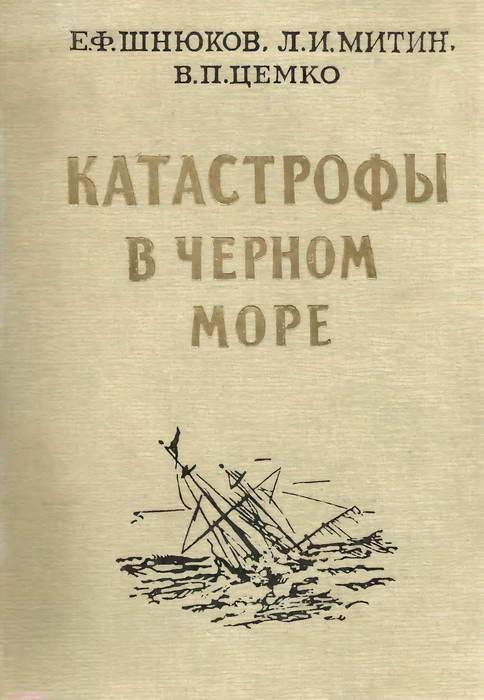 Книга черное море скачать