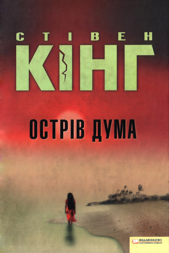 Книга  Острів Дума 38c192f573335