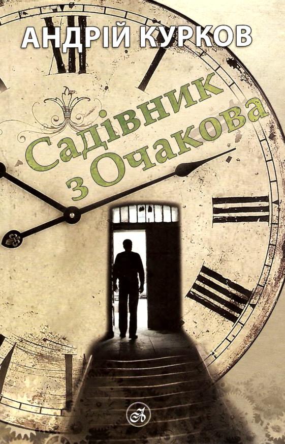 Книга  Садівник з Очакова 61ff40832b7ce