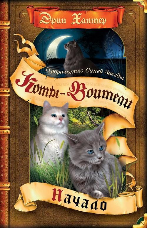 Фантастика коты книга