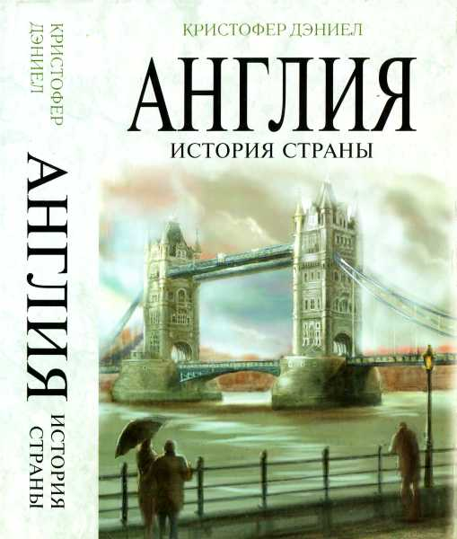 Книга  Англия. История страны 28ccc01b041