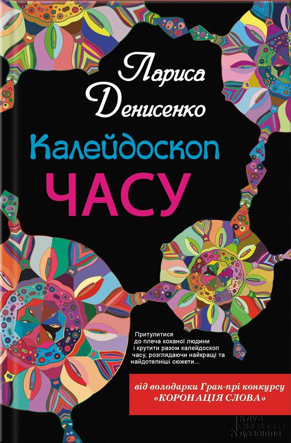 Книга  Калейдоскоп часу e7ce04c9ec35a