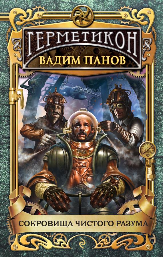 Панов Вадим - Сокровища чистого разума