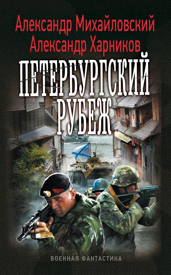 михайловский петербургский рубеж скачать fb2