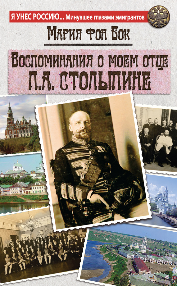 пётр аркадьевич столыпин биография читать