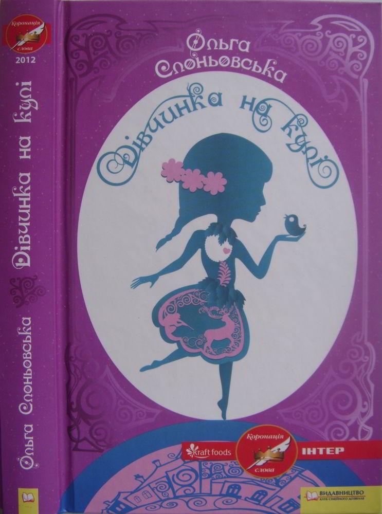 Книга  Дівчинка на кулі 61de338c1c33d