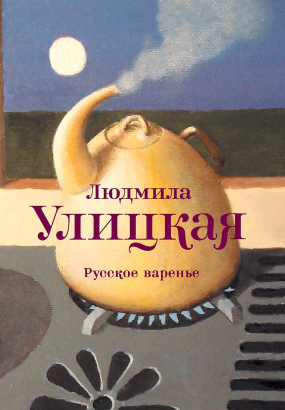 Русское варенье книга скачать