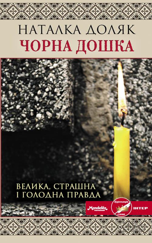 Книга  Чорна дошка 83642dd89cfb2