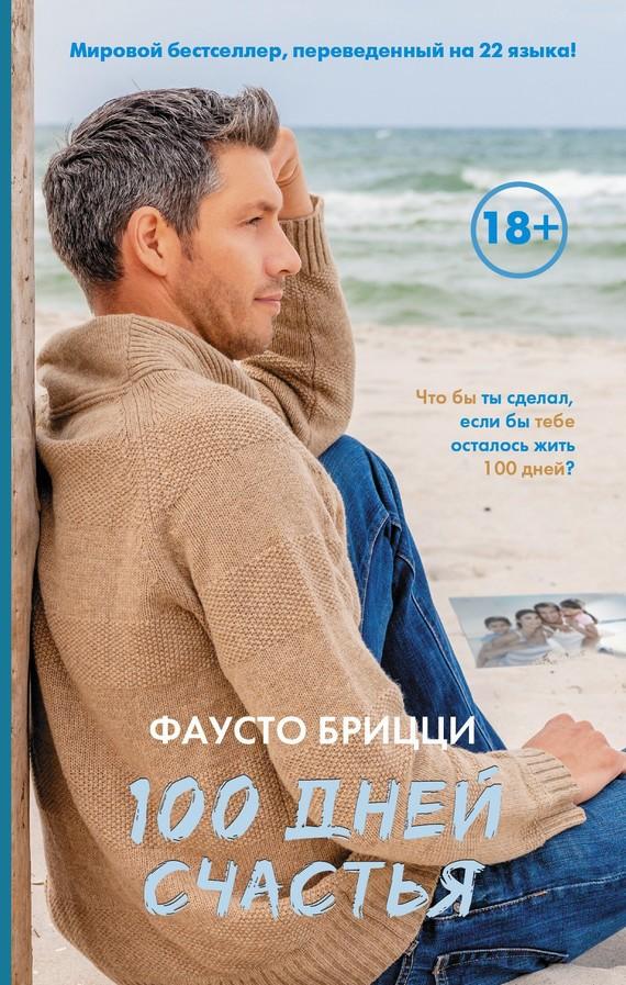 Книга  100 дней счастья 179513cce198b