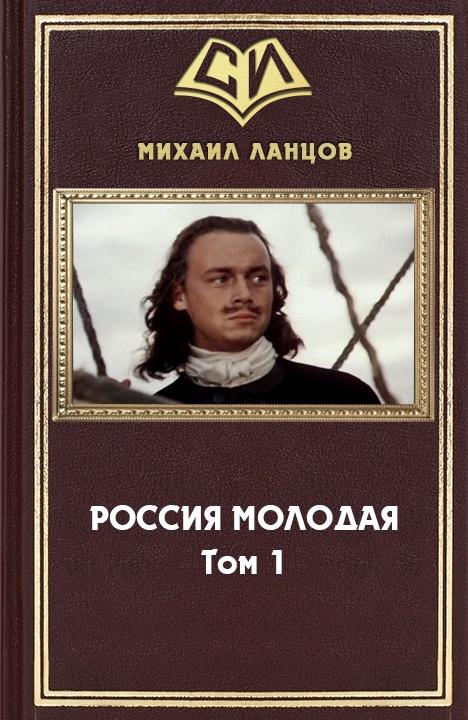 Россия молодая 2 книга скачать бесплатно
