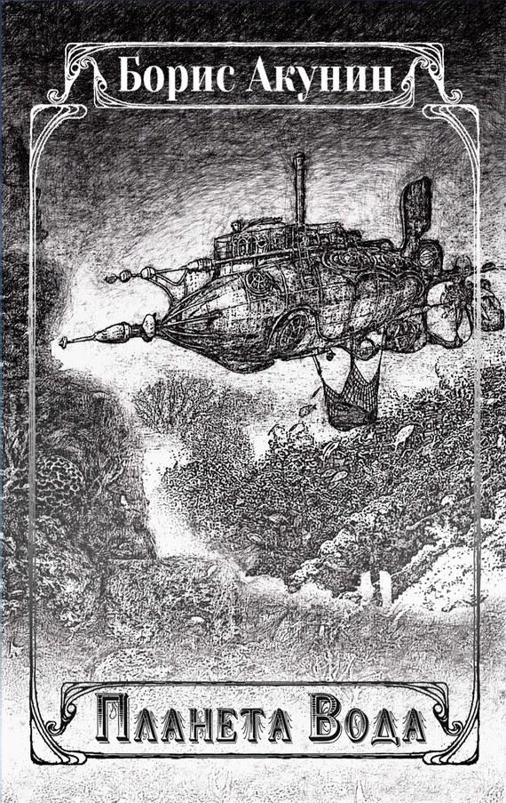 Акунин Планета Вода Скачать Торрент - фото 4