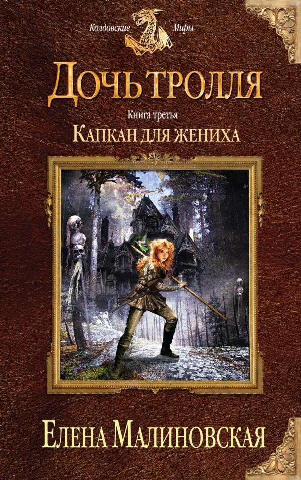 книги елены малиновской малинсмалиновской