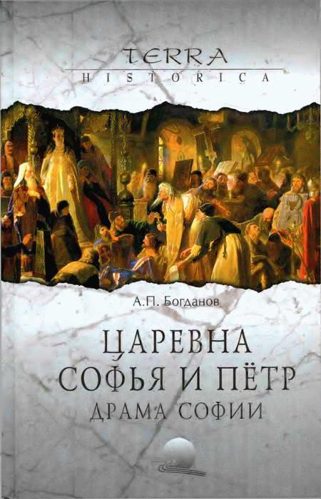 Книга алексей богданов неизвес