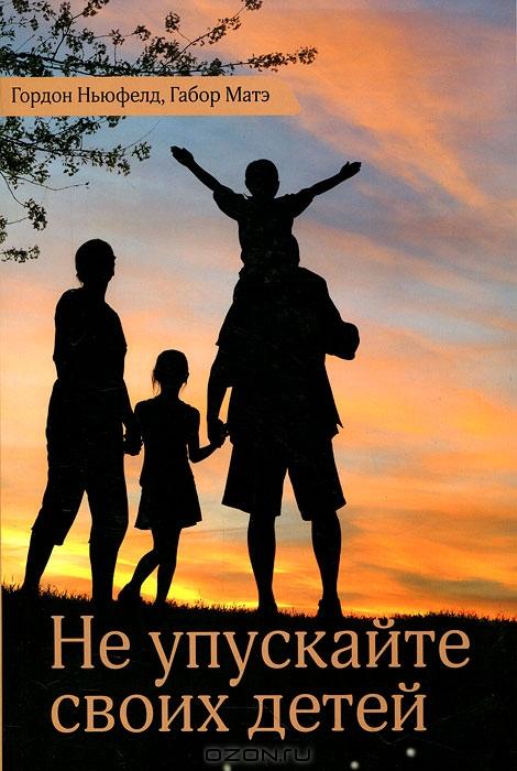 Читать книгу не упускайте своих детей