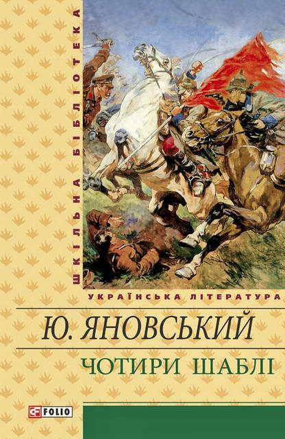 Книга  Чотири шаблі 393e35d55c8d5