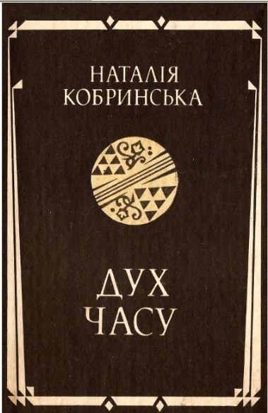 Книга  Дух часу 1ec5fa8ca729b