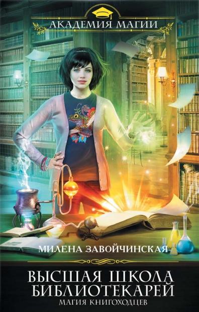 Книги Милены Завойчинской - бесплатно скачать или