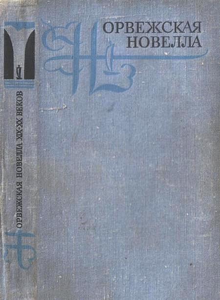 Книга  Норвежская новелла XIX–XX веков 850e0776c10
