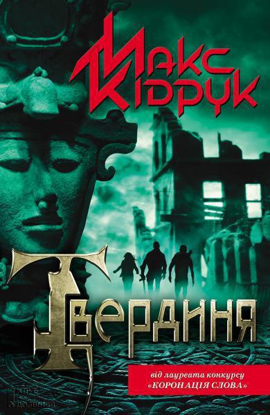 Книга  Твердиня 902ef14b86172