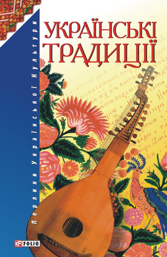 Український народний сонник фото 720-300