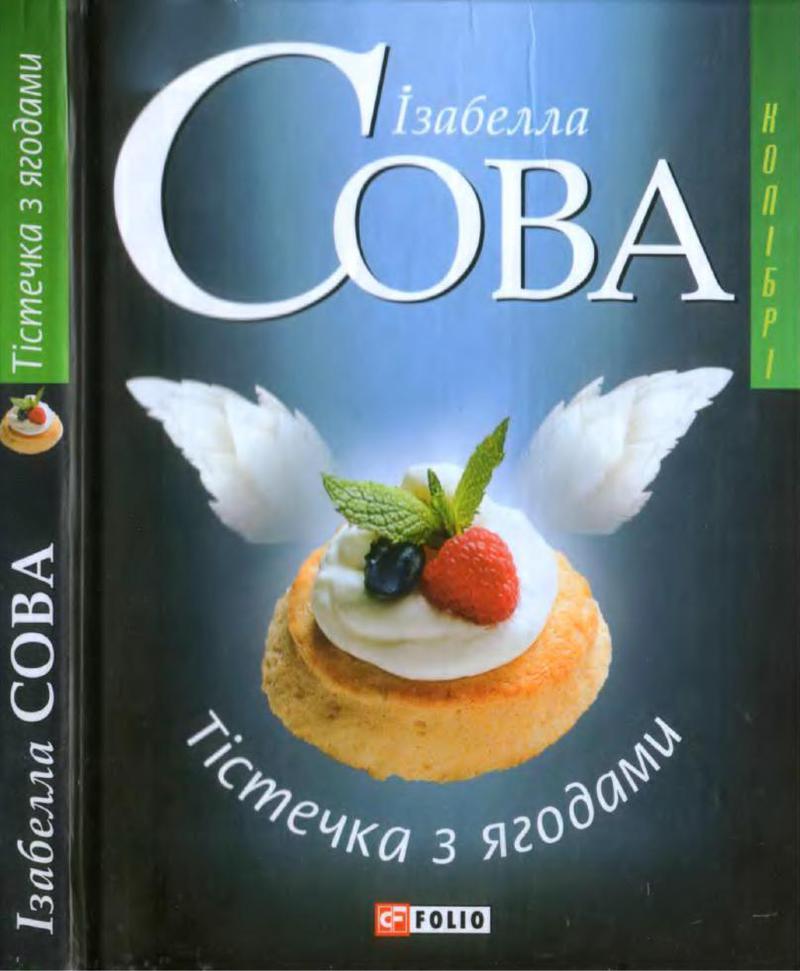 Книга  Тістечка з ягодами 874e5bebb18bb