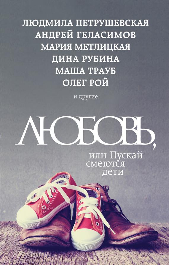 Книга сборник для дитей