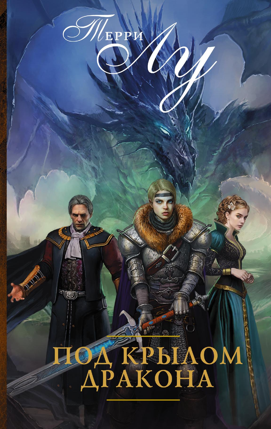 Читать книги онлайн бесплатно про драконов