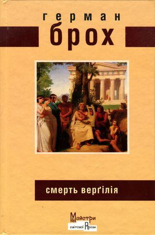Книга  Смерть Верґілія 04316255c1c62