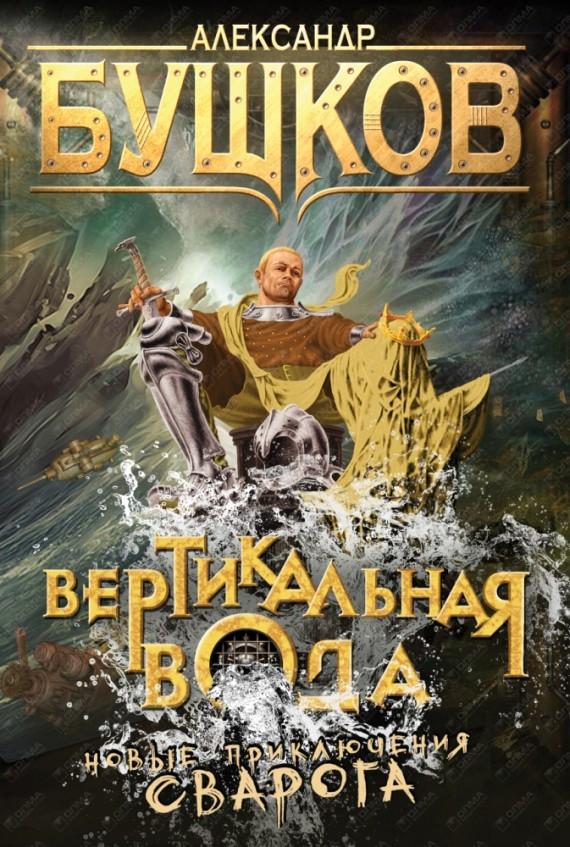 Бушков все книги по порядку скачать бесплатно