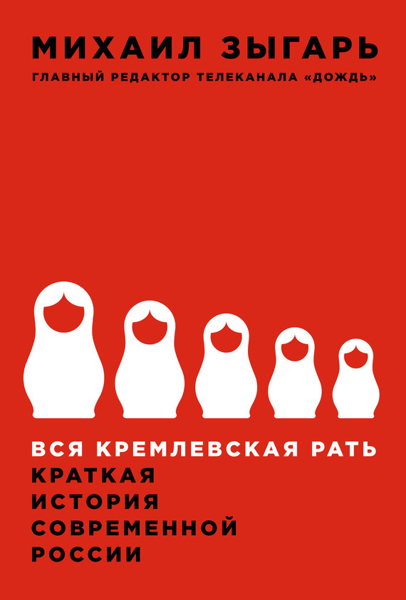Обложка книги зыгарь вся кремлевская рать