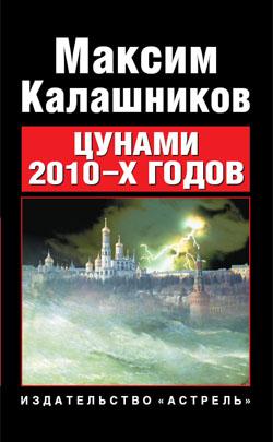 Книга  Цунами 2010-х годов bc6ff63a918